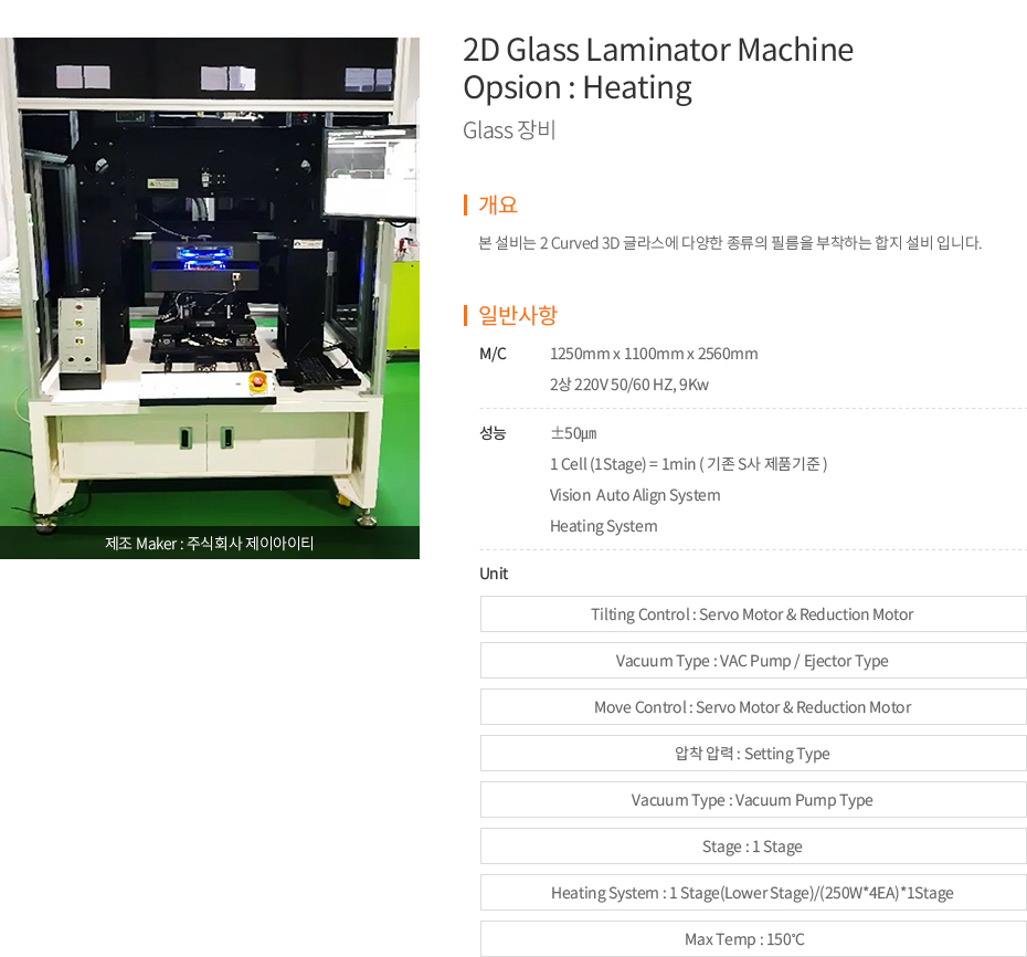 2D Glass Laminator Machine Opsion : Heating