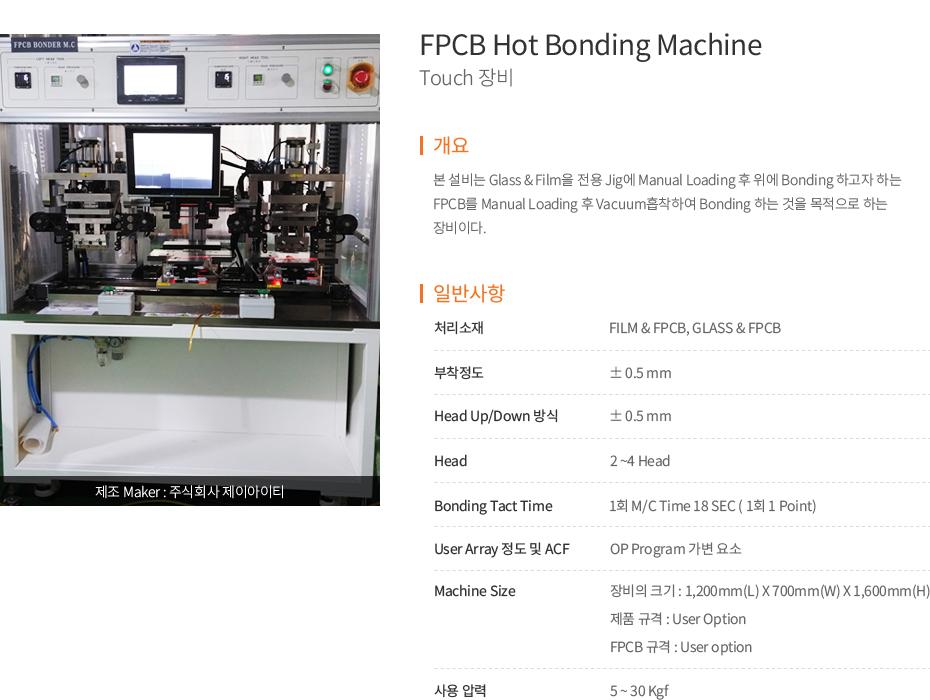 FPCB Hot Bonding Machine
