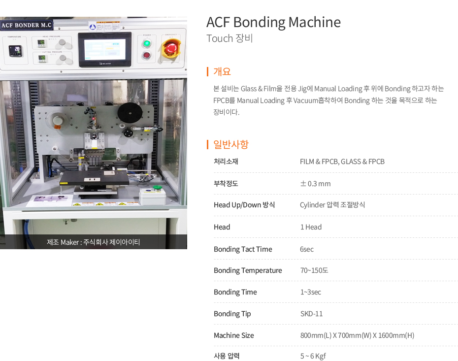 ACF Bonding Machine