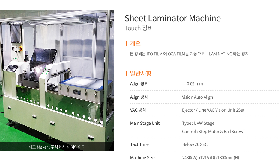 Sheet Laminator Machine