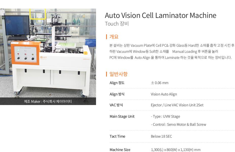 Vision Cell Laminator Machine